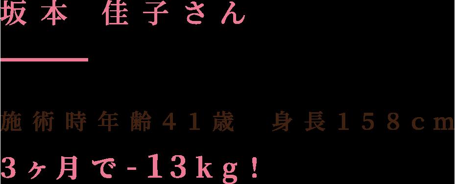 坂本 佳子さん